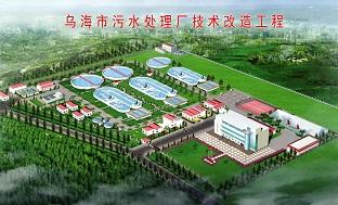 甘肃快3污水处理厂技术改造工程