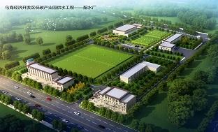甘肃快3经济开发区低碳产业园净水厂工程
