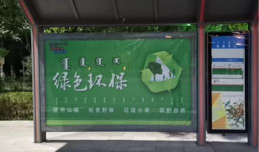 滨河地产开展公共机构节能宣传周主题宣传活动