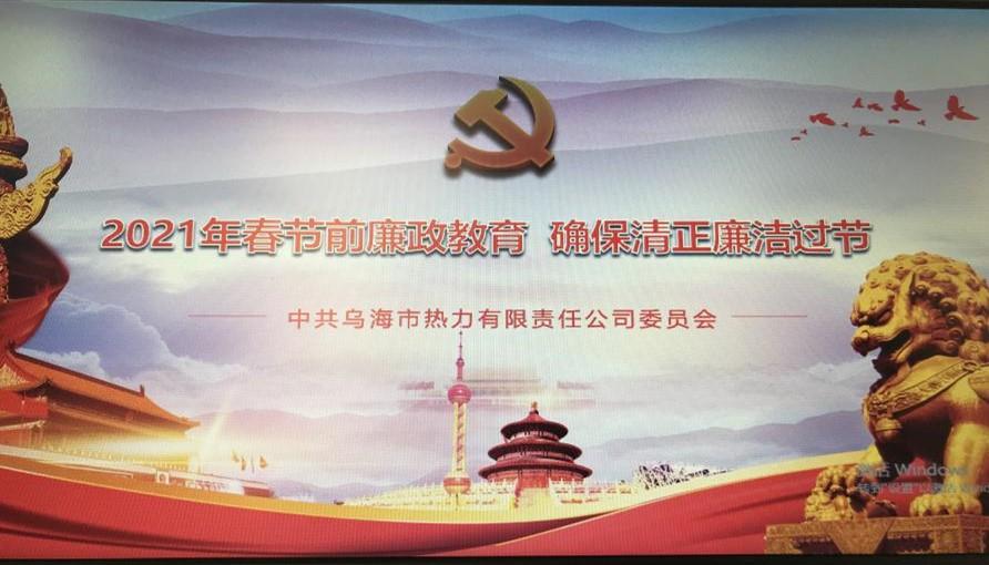 甘肃快3热力有限责任公司开展节前廉政教育 确保清正廉洁过节